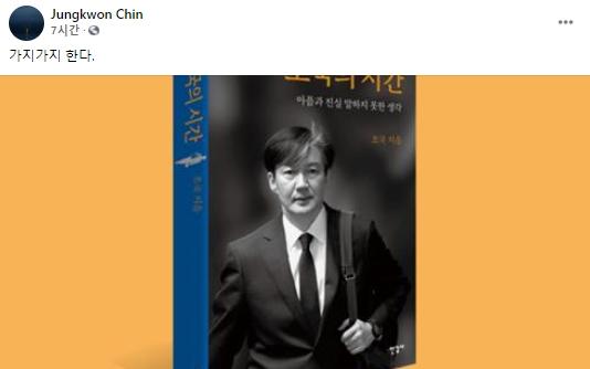 사진 진중권 전 동양대 교수 페이스북