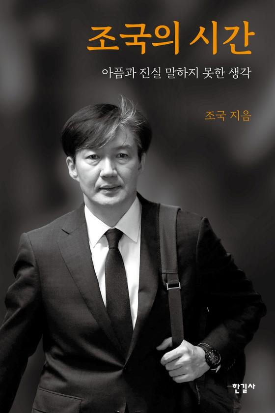 조국 전 법무부 장관이 내달 1일 출간하는 책 『조국의 시간』. [사진 한길사]