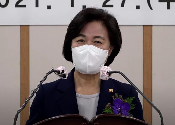 추미애 법무부 장관이 지난 1월27일 오후 법무부에서 열린 이임식에서 이임사를 하고 있다. 법무부 제공. 연합뉴스