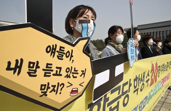 지난 3월 전교조에서 학급당 학생 수를 20명 이하로 줄이자는 기자회견을 하고 있는 모습. 이 자리에는 관련 법안을 발의한 이탄희 더불어민주당 의원도 참석했다. 연합뉴스
