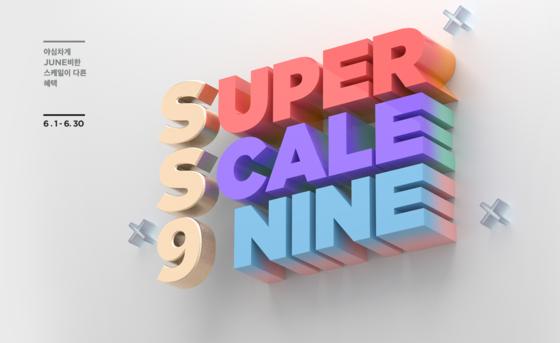 SSG닷컴이 6월 한달 내내 할인 혜택을 제공하는 '슈퍼 스케일 나인 SS9' 행사를 진행한다. [사진 SSG닷컴]