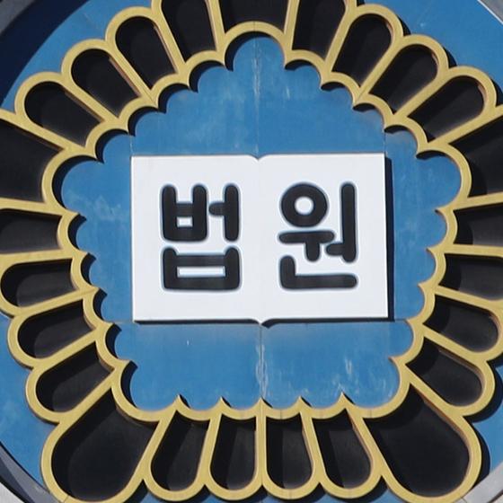 법원 이미지.연합뉴스