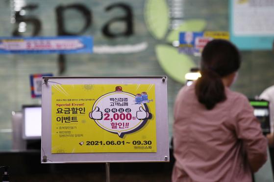 백신 접종자는 목욕 요금 할인 혜택. 연합뉴스