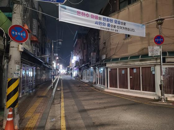 1일 0시 자진 폐쇄를 앞두고 문을 닫은 수원역 집창촌의 성매매업소들. 최모란 기자