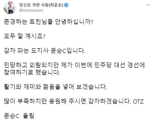사진 최문순 강원지사 트위터 캡처.