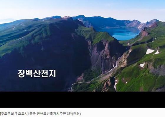 서울 구로구 공식 유튜브 채널에 올라온 백두산을 '장백산'으로 소개한 영상. 사진 유튜브 '구로구청 방송센터'