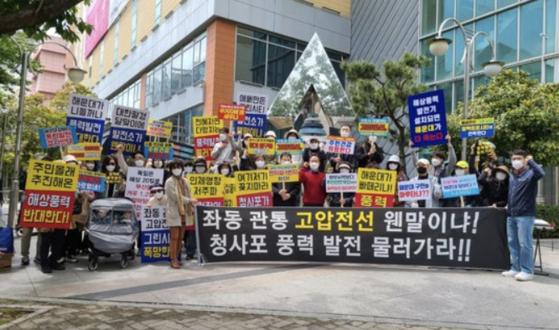 부산 해운대구 주민들이 지난 4월 24일 좌동 NC백화점 앞에서 청사포 해상풍력사업 반대집회를 하고 있다. [사진 청사포 해상풍력발전 반대 대책위]