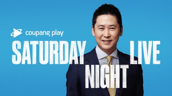 쿠팡이 올해 여름 독점 공개하는 예능 프로그램 SNL 코리아. 기존 SNL 코리아를 리부트한 프로그램으로, 방송인 신동엽 등이 출연할 예정이다. [사진 쿠팡]