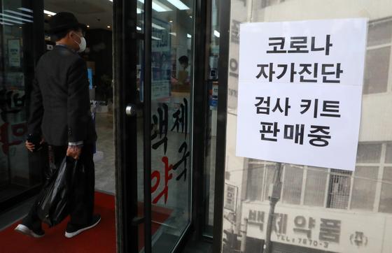 서울 종로구의 한 약국에 자가검사키트 판매를 알리는 안내문이 붙어 있다. 뉴시스
