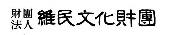 홍진기 창조인상 로고와 유민문화재단 로고.