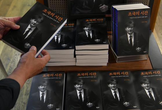 지난달 31일 오후 서울 종로구 교보문고에 조국 전 법무부 장관의 회고록 '조국의 시간: 아픔과 진실 말하지 못한 생각'이 진열돼있다 [연합뉴스]