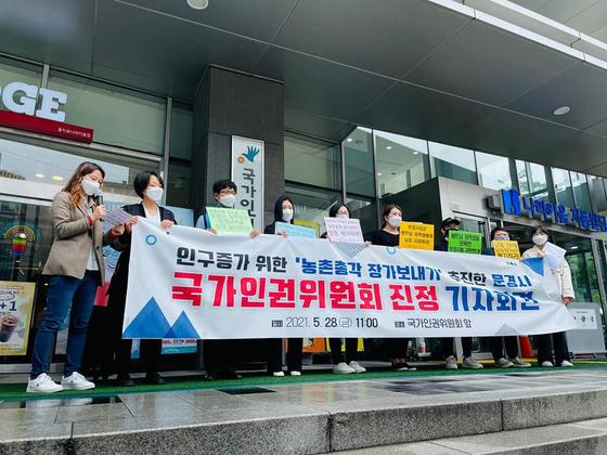지난달 28일 베트남 유학생과 인권단체가 인권위 앞에서 진정 기자회견을 열었다. [사진 이주여성인권센터]