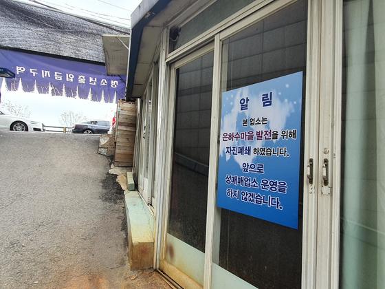 자진 폐업한 수원역 집창촌의 한 성매매 업소. 최모란 기자