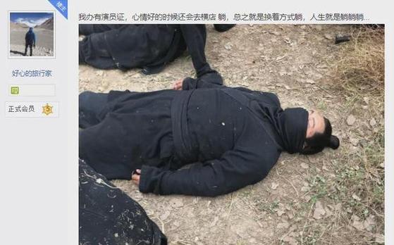 ″당평이 곧 정의″라는 글을 올린 '호기심 많은 여행자'라는 네티즌이 ″인생이 뭐 눕는 거지″라는 자조섞인 글과 함께 엑스트라 아르바이트 연기 사진을 올렸다. [웨이보 캡처]