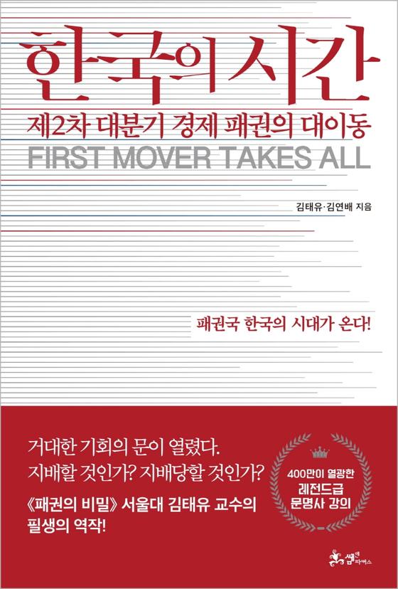 김태유, 김연배 지음