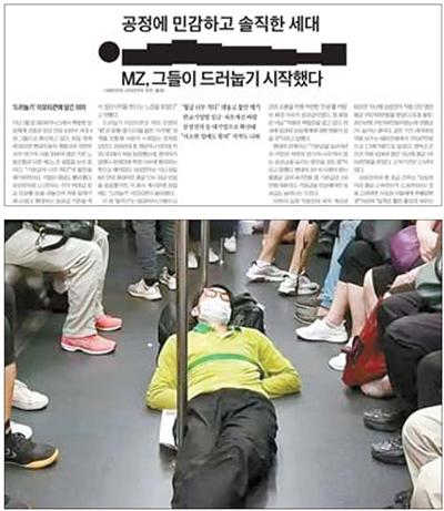 중앙일보 3월 31일자 에서 다룬 'MZ세대' 지면(위 사진). 최근 중국 젊은층 사이에서 자포자기식 드러눕기 운동을 일컫는 '당평(躺平)' 현상이 번지자 당국이 대응에 나섰다. 중국의 한 지하철 객차에 청년이 누워 있다. [트위터 캡처]