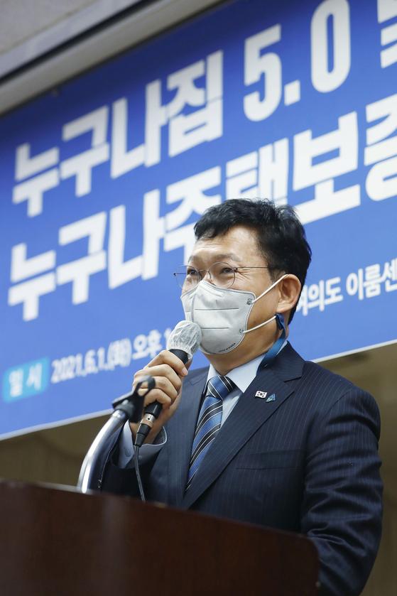 송영길 더불어민주당 대표가 1일 서울 여의도 이룸센터에서 열린 '누구나집 5.0 및 누구나주택보증 시스템 도입방안 세미나'에 참석해 축사를 하고 있다.