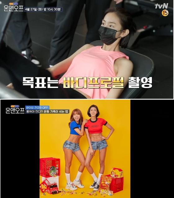 걸그룹 에프터스쿨 출신 배우 유이도 바디프로필에 도전했다. tvN 캡처