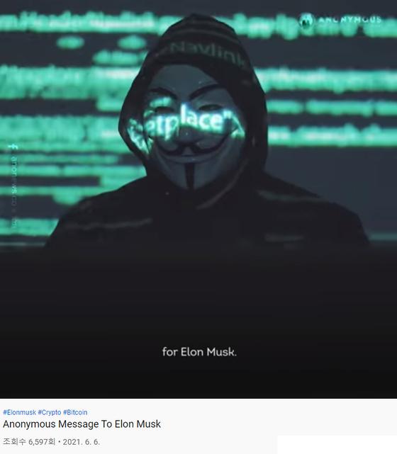국제해커집단 어나니머스가 지난 5일(현지시간) 유튜브에 '머스크에게 보내는 어나니머스 메시지'라는 영상을 올려 그의 가상화폐 시장 개입을 경고했다. [유튜브 캡처]