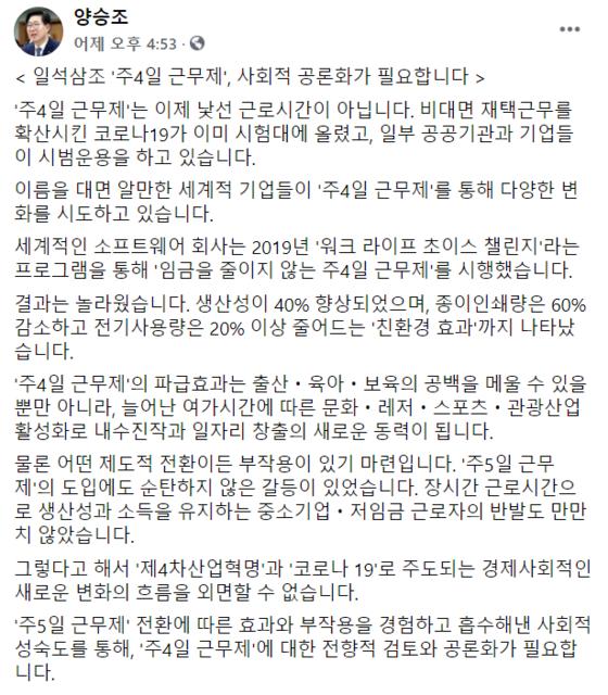 [사진 양승조 충남지사 페이스북]