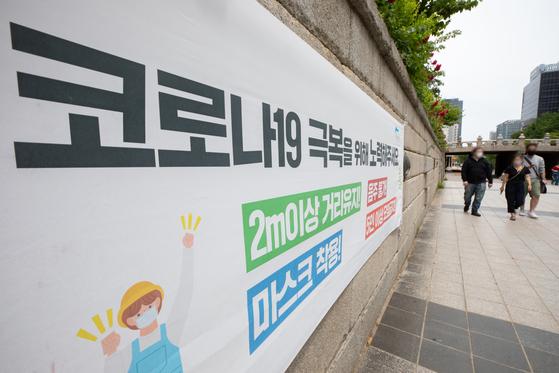 지난달 23일 서울 중구 청계천을 찾은 시민들이 길을 거닐고 있다. 뉴스1