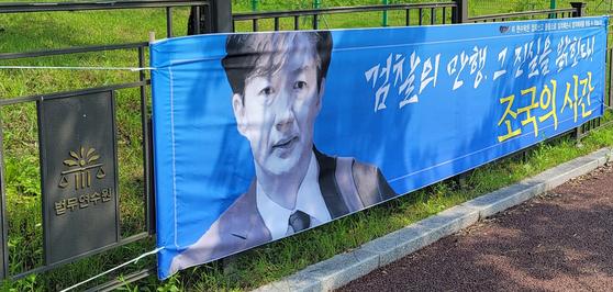 충북 진천 법무연수원에 내걸린 '조국의 시간' 현수막. 온라인 커뮤니티 캡처