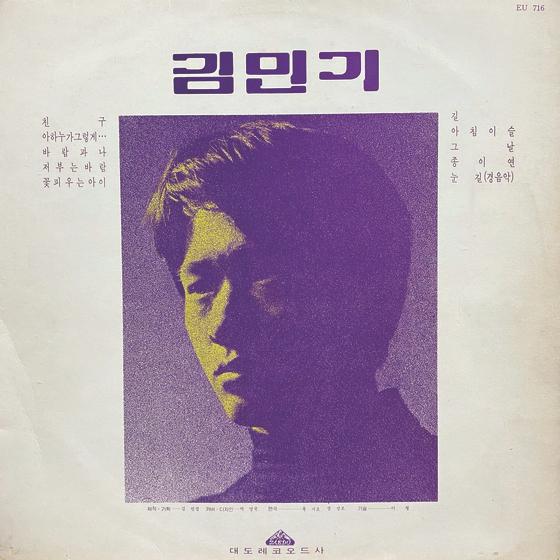 """'아침이슬' 50주년을 맞은 김민기. 극단 학전측은 """"'아침이슬'은 이제 나를 떠난 노래라고 누누히 밝힌 만큼 이번 기념사업에 나서지 않는다""""는 그의 뜻을 대신 밝혔다. 사진은 '아침이슬'이 수록된 김민기 1집 앨범."""