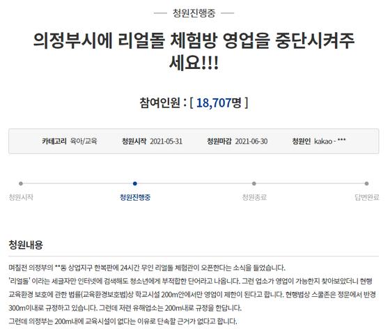지난 5월 31일 게시된 의정부시 소재 리얼돌 체험방의 영업을 금지해달라는 청원. [청와대 국민청원 홈페이지 캡쳐]