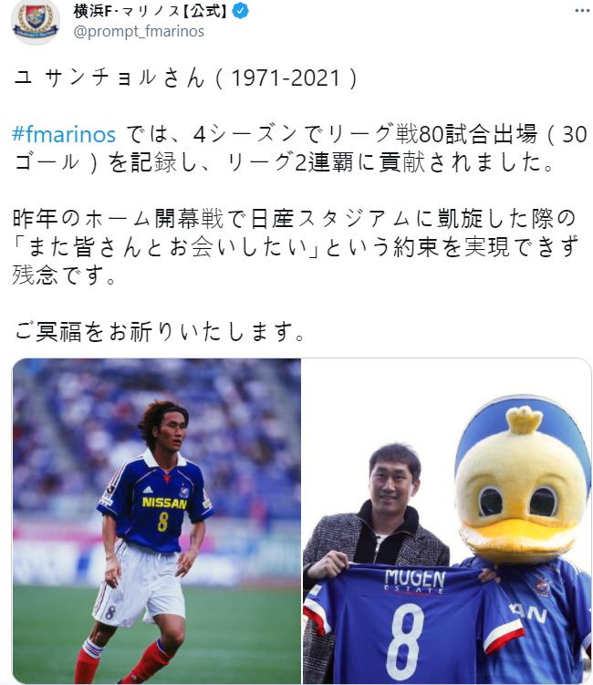 일본 J리그 요코하마 마리노스가 트위터를 통해 유상철을 애도했다. [사진 요코하마 트위터]