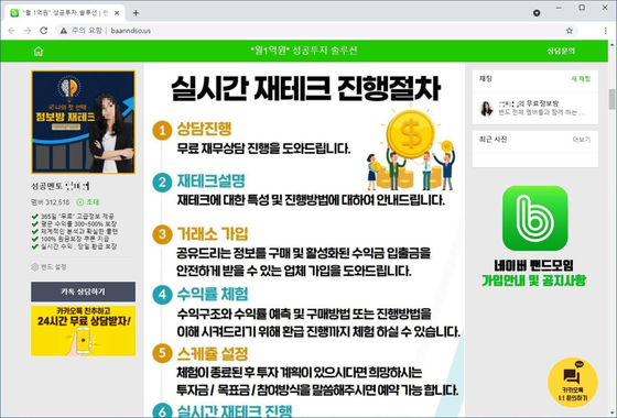 피해자 유인 재테크웹페이지 광고. 경기북부경찰청