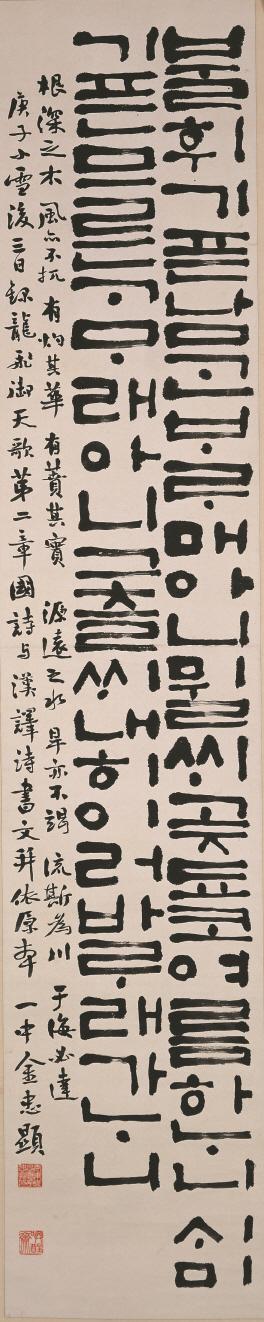 김충현 (1921~2006), 용비어천가, ( 龍飛御天歌 )〉_33x167cm_ 종이에 먹, 1960, 세종대왕기념사업회 소장. [사진 일중선생기념사업회]