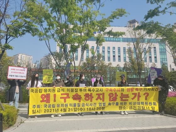 21일 오전 서울 금천경찰서 앞에서 국공립유치원 '급식 테러' 사건 엄벌 촉구를 위한 비상대책위가 기자회견을 열었다. 함민정 기자
