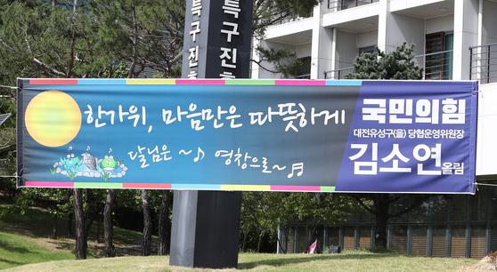 김소연 변호사가 지난해 추석 자신의 지역구에 설치한 현수막에 '달님은 영창으로'라는 문구가 적혀있다. 뉴스1