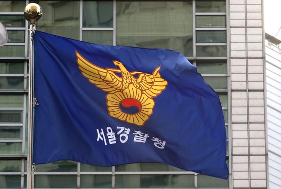 서울 종로구 서울경찰청 깃발. 뉴스1
