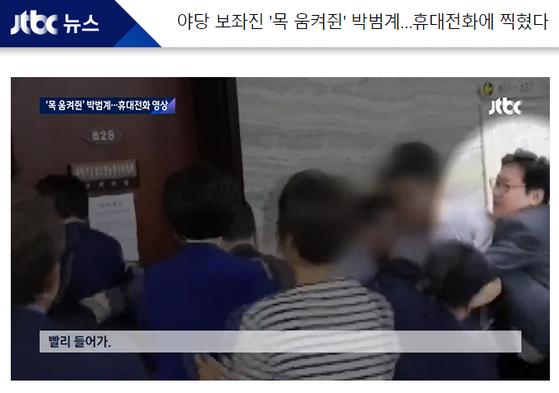 JTBC 기자 휴대전화에 잡힌 박범계 법무부 장관의 국회 패스트트랙 충돌 당시 폭행 의혹 장면. [JTBC 뉴스 캡처]