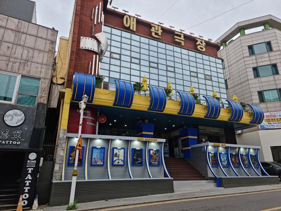 지난달 20일 인천시 중구 애관극장 앞. 신작영화가 개봉했지만 극장을 찾는 손님은 적었다. 심석용기자