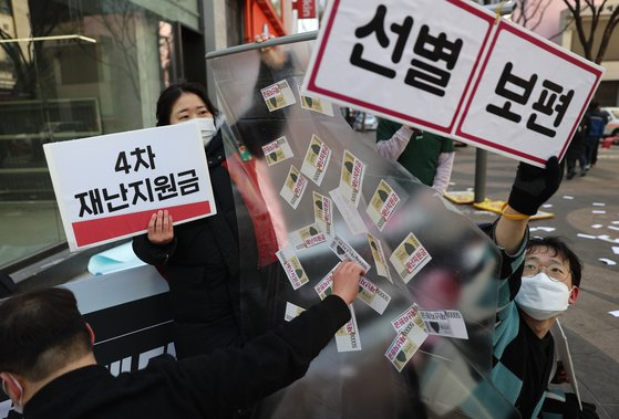 지난 2월 17일 오후 서울 중구 명동거리에서 아르바이트 노동조합이 연 기자회견에서 참가자들이 4차 재난지원금 선별 지급에 반대하는 퍼포먼스를 하고 있다. [연합뉴스]