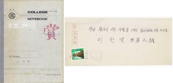 이한열 열사의 고교시절 일기 'My life'(1982.12.20-1983.02.07)(왼쪽). 1984년 새마을 수련회 참가 당시 부모님께 쓴 편지. [국가기록원 제공]