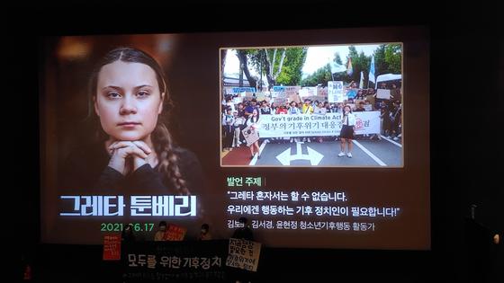 지난 8일 용산 CGV '아이 엠 그레타' 시사회에서 발언하는 청소년기후행동 관계자들. 다큐멘터리 '아이 엠 그레타'는 오는 17일 개봉한다. 김정연 기자