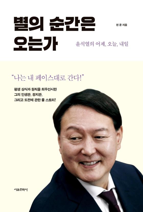 별의 순간은 오는가-윤석열의 어제, 오늘과 내일』. 사진 서울문화사