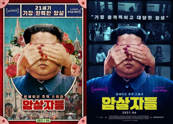 영화 '암살자들' 포스터. 일간스포츠