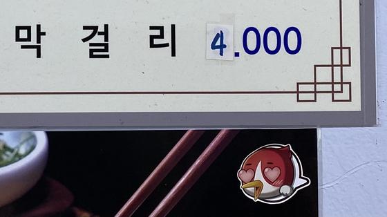 서울 서대문구의 한 식당은 막걸리가 4000원으로 올랐음을 급하게 알려주는 듯 종이에 숫자를 적어 가격을 수정했다. 김홍준 기자