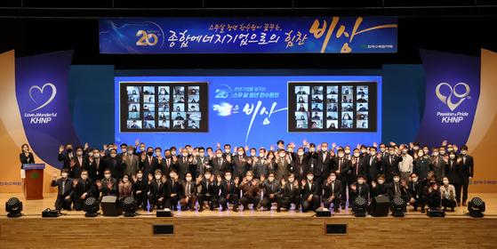 창립 20주년을 맞은 한국수력원자력이 대내·외 경영 평가에서 좋은 실적을 거두고 있다. 한국수력원자력