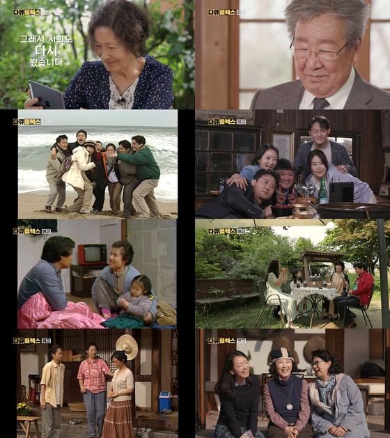 MBC 창사 60주년을 맞아 '전원일기' 출연진들이 모두 모여 '다큐플렉스'를 제작했다. [사진 MBC]