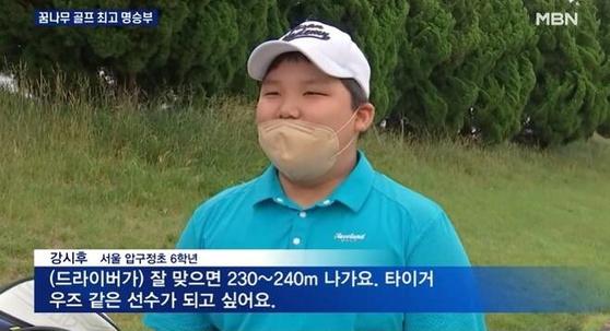 강호동 아들 강시후 / 사진= MBN 뉴스 캡처