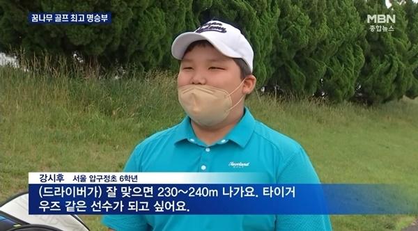 사진 MBN 종합뉴스