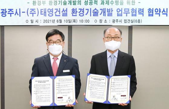 경기 광주시·태영건설 상하수도기술 협약