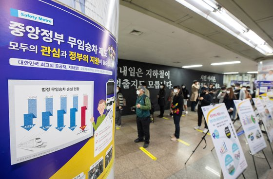 지난 4월 서울 세종대로 지하철 5호선 광화문역에서 서울교통공사 캐릭터 '또타' 굿즈를 구입하기 위해 시민들이 줄을 서 있다.  이번 굿즈 판매행사는 서울교통공사가 굿즈를 팔아 적자를 메워야한다는 절박함과 재정 현실을 시민들에게 알리기 위해 마련됐다. 한편 공사는 지난해 1조1137억 원의 적자를 기록했다. 뉴스1