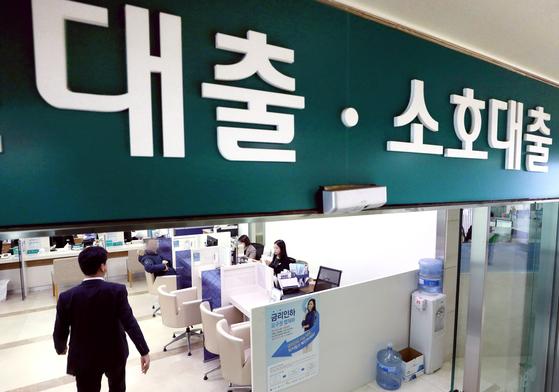서울 시중은행 대출 상담 관련 창구. 뉴스1