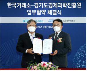 경과원·한국거래소 스타트업 지원 협약